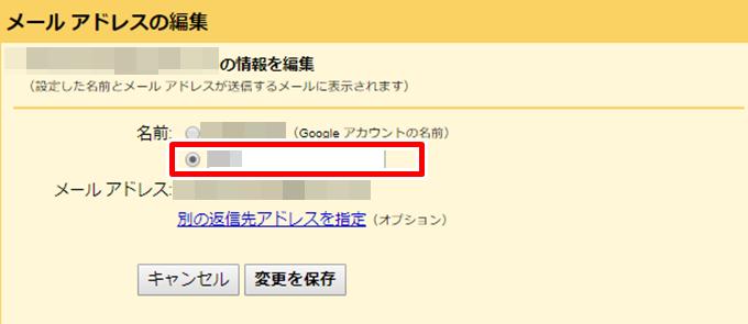 gmail表示変更