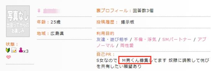 M男検索結果