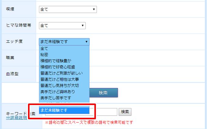 プロフィール検索