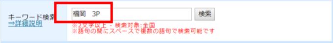福岡 3P