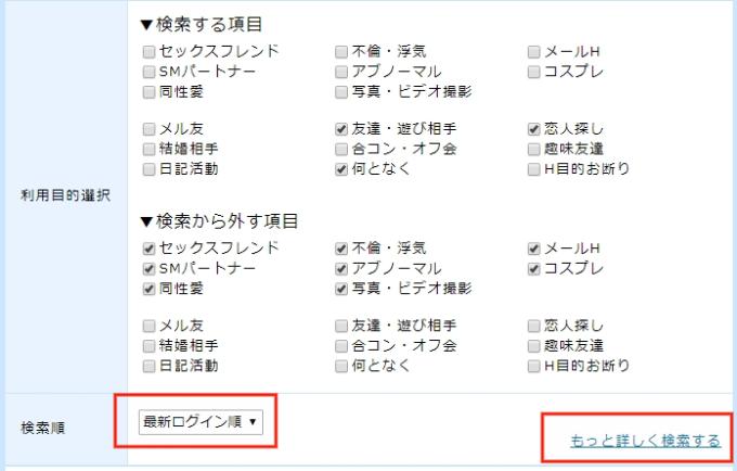 PCMAXプロフィール検索