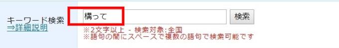 メンヘラキーワード検索