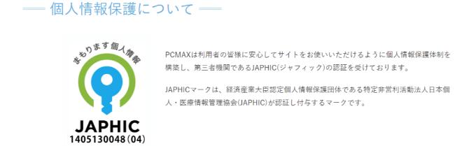 PCMAXへの登録で個人情報が流失することは?