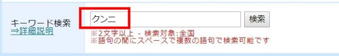 検索キーワード「クンニ」