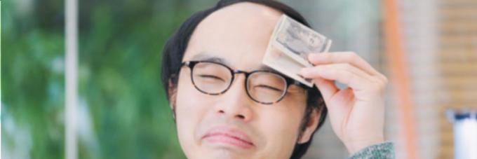 2回目以降はタダで初回2万円下さい