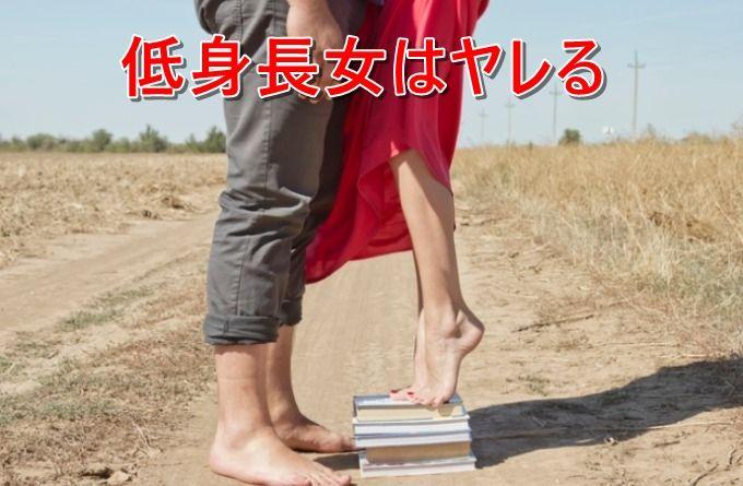 背が低い女はヤリマンが多い!PCMAXで低身長女とSEXする方法!