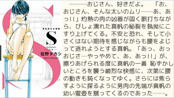 恋愛宣言ピンキー(大都社)