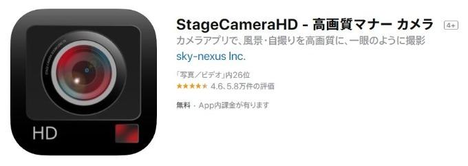 StageCameraHD - 高画質無音マナー