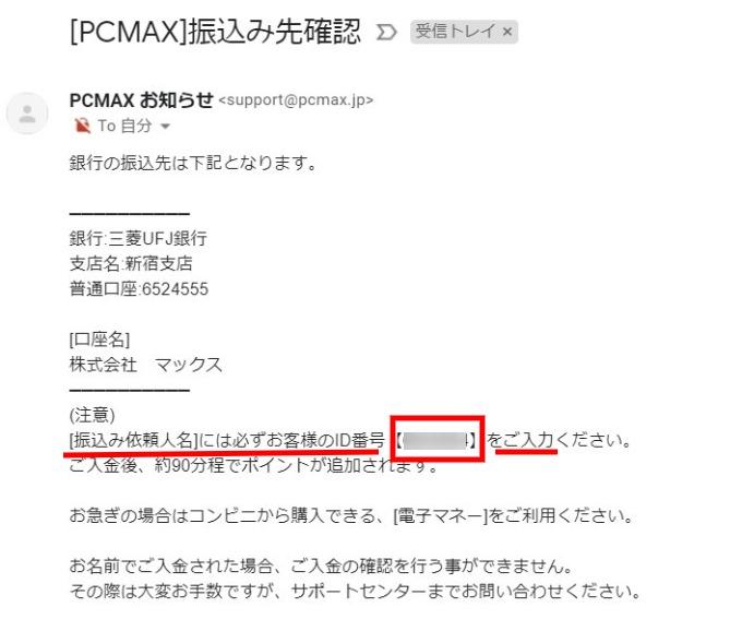 PCMAX振り込み先確認メール