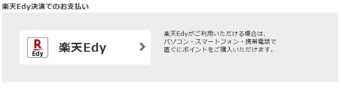 楽天Edy決済でのお支払い