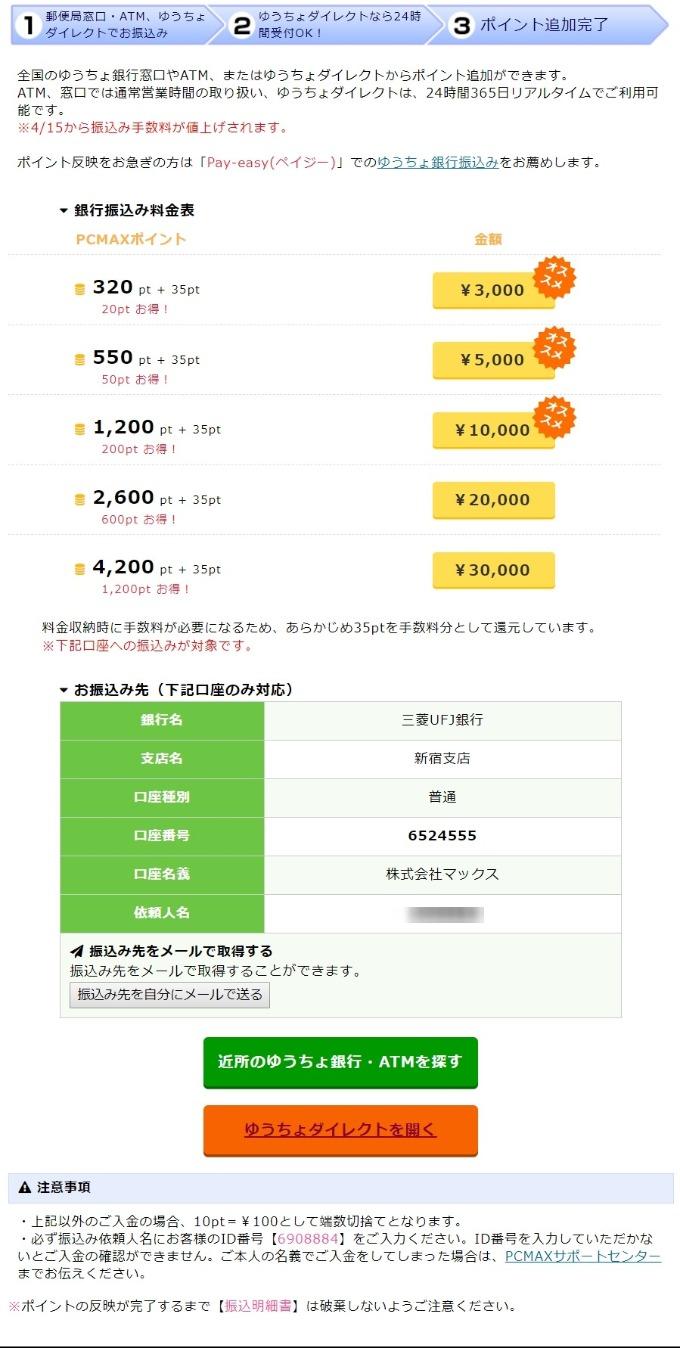 ゆうちょ銀行(ATM決済)でのお支払い