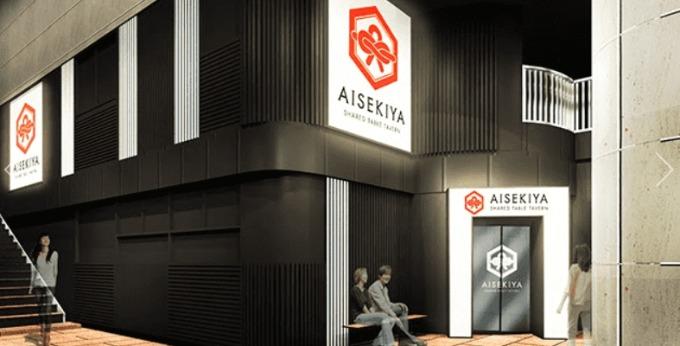 AISEKIYA 横浜西口店の店内写真