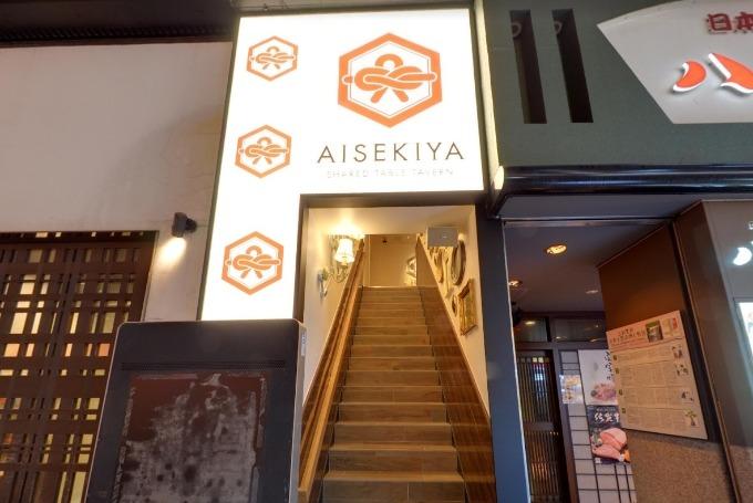 AISEKIYA お初天神店(北新地)