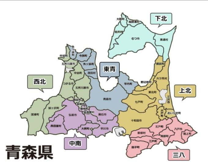 青森県の市町村結婚支援担当窓口