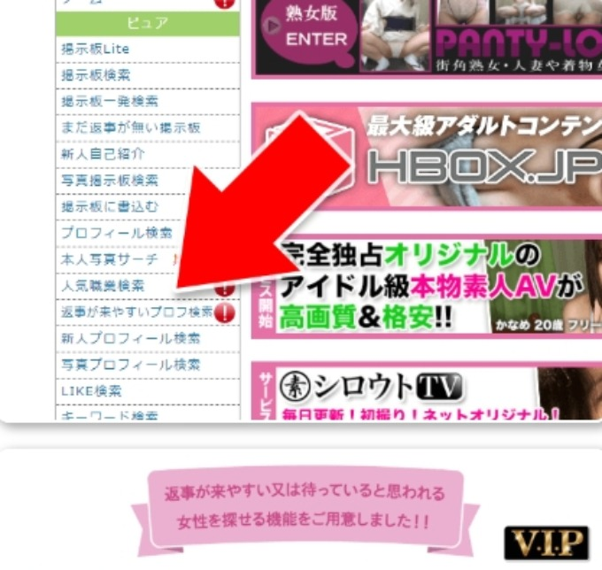 【VIP特典】返事が来やすいプロフ検索