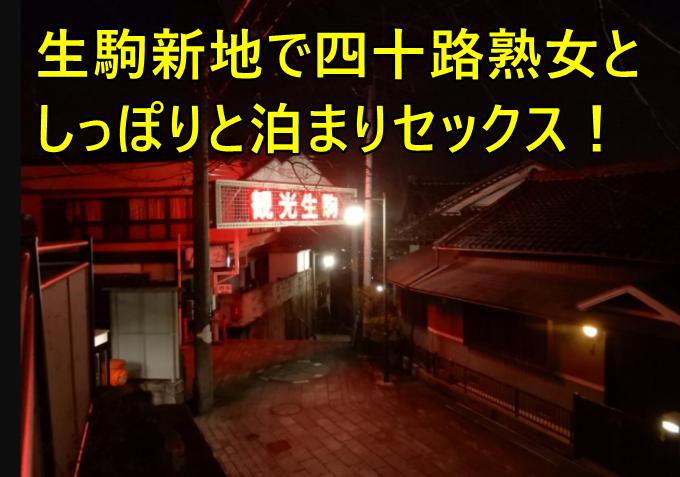 生駒新地 ちょいの間で色気ムンムンの四十路巨乳美熟女と泊まりSEX!【体験談】