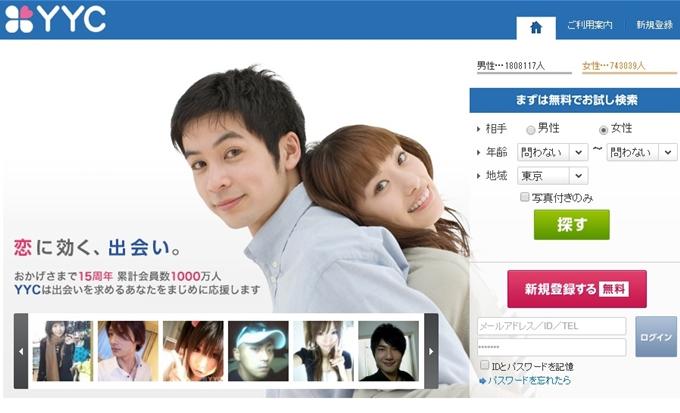パパ活禁止出会い系サイト3:YYC