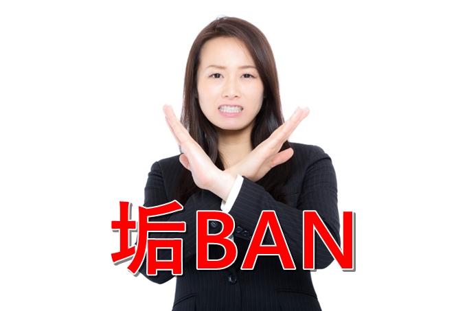 【垢BAN】パパ活禁止の出会い系サイト・アプリ一覧まとめ!