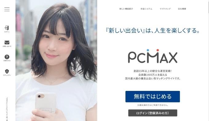 一位:PCMAX